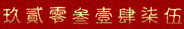 Chinese Red Pockets